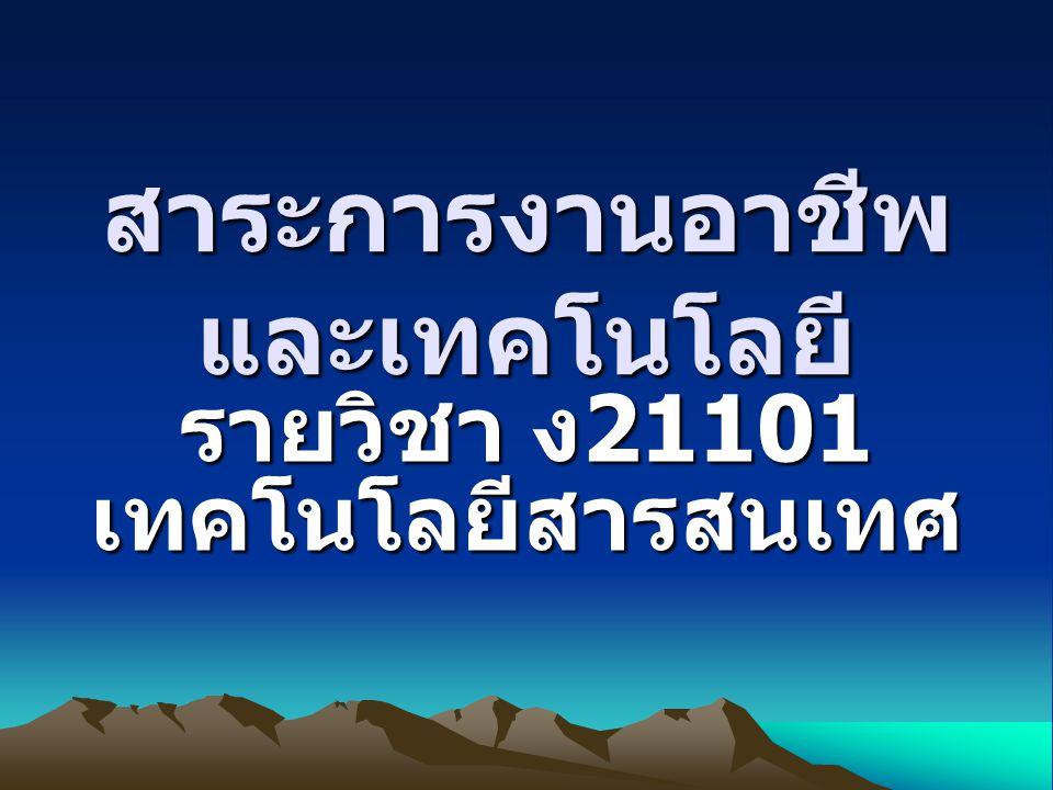 สาระการงานอาชีพ และเทคโนโลยี รายวิชา ง 21101 เทคโนโลยีสารสนเทศ