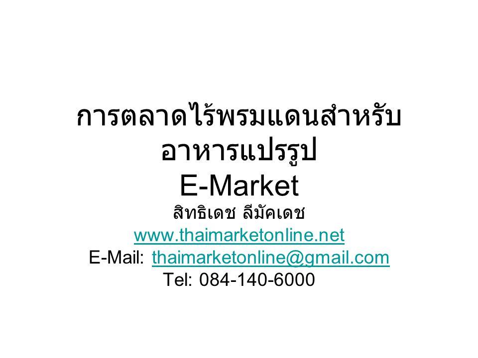 การตลาดไร้พรมแดนสำหรับ อาหารแปรรูป E-Market สิทธิเดช ลีมัคเดช www.thaimarketonline.net E-Mail: thaimarketonline@gmail.comthaimarketonline@gmail.com Te