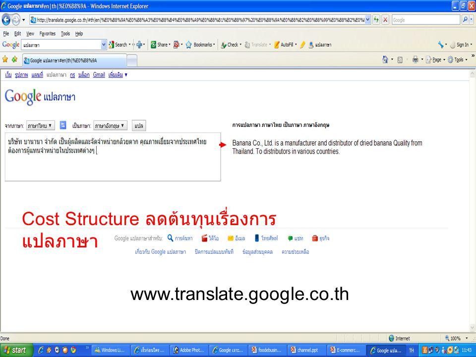 www.translate.google.co.th Cost Structure ลดต้นทุนเรื่องการ แปลภาษา