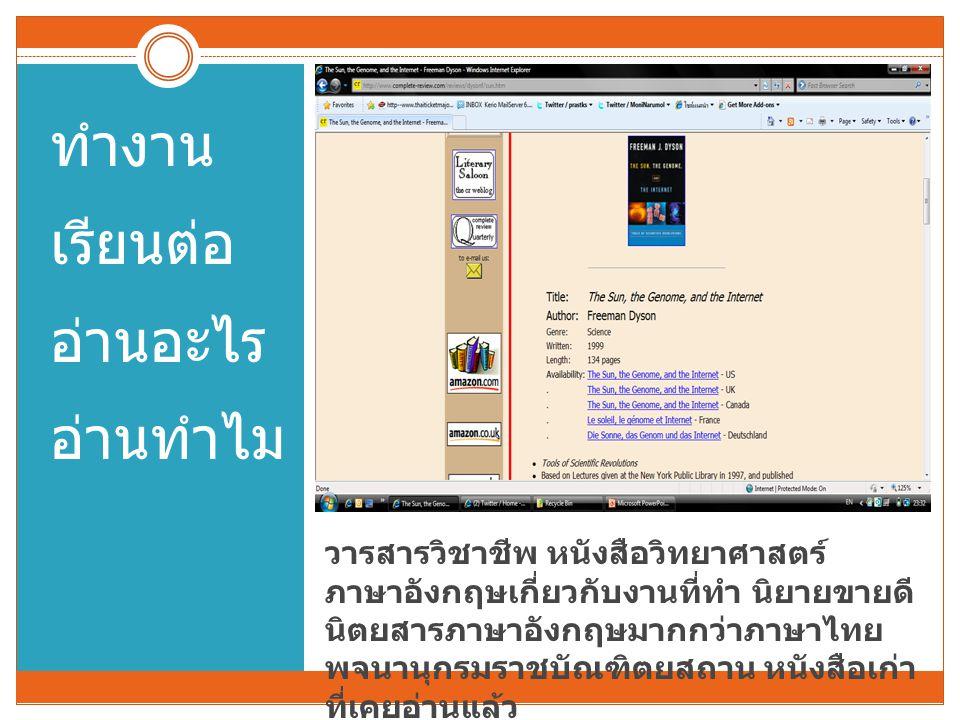 วารสารวิชาชีพ หนังสือวิทยาศาสตร์ ภาษาอังกฤษเกี่ยวกับงานที่ทำ นิยายขายดี นิตยสารภาษาอังกฤษมากกว่าภาษาไทย พจนานุกรมราชบัณฑิตยสถาน หนังสือเก่า ที่เคยอ่านแล้ว ทำงาน เรียนต่อ อ่านอะไร อ่านทำไม