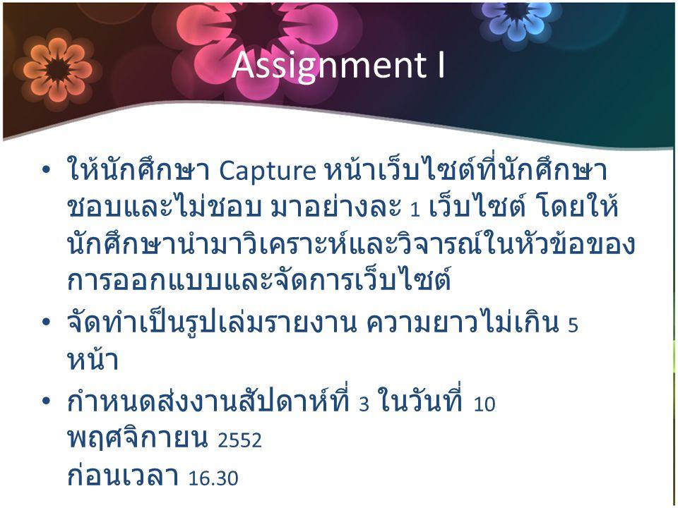 Office Hours วันจันทร์ 13.30 – 16.30 วันพุธ 13.30 – 16.30 วันพฤหัส 08.30 – 12.30 วันศุกร์ 08.30 – 12.30 E-mail : metinee.a@hotmail.commetinee.a@hotmail.com Website :http://ajmetinee.wordpress.com