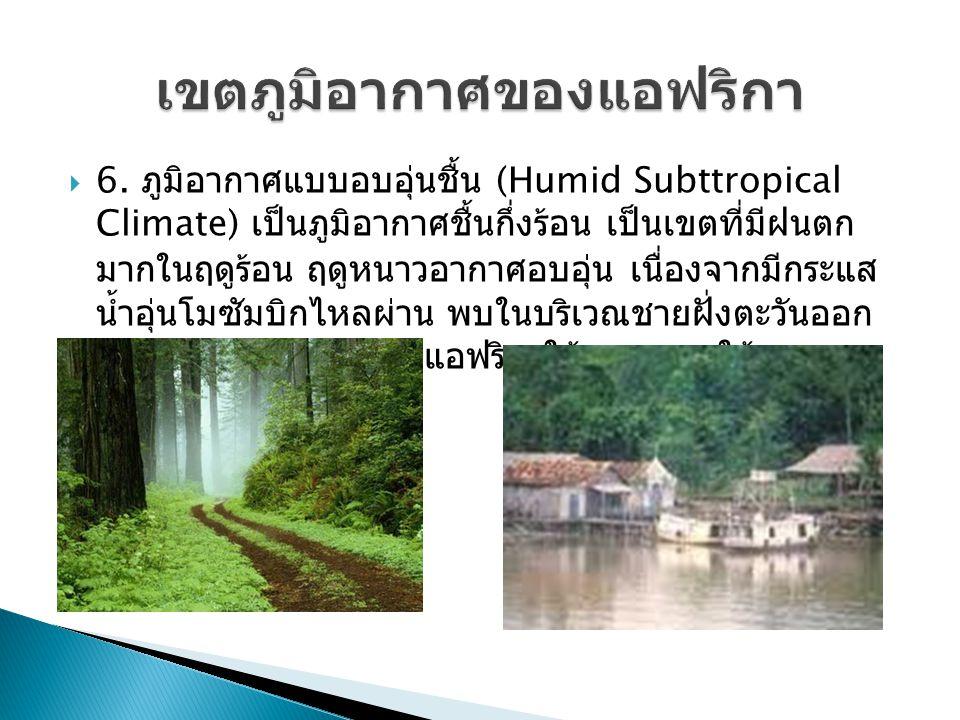  6. ภูมิอากาศแบบอบอุ่นชื้น (Humid Subttropical Climate) เป็นภูมิอากาศชื้นกึ่งร้อน เป็นเขตที่มีฝนตก มากในฤดูร้อน ฤดูหนาวอากาศอบอุ่น เนื่องจากมีกระแส น