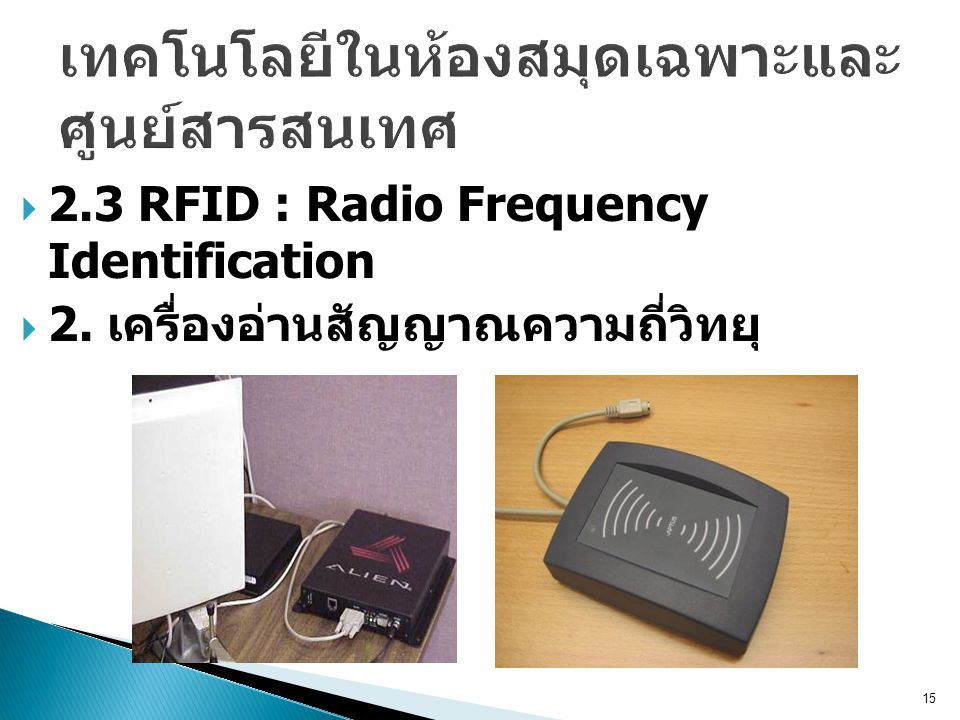 15  2.3 RFID : Radio Frequency Identification  2. เครื่องอ่านสัญญาณความถี่วิทยุ