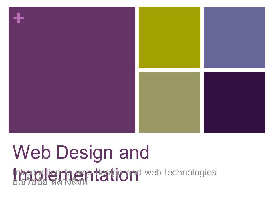 + ขั้นตอนการออกแบบ เว็บไซต์ Scope – ขอบเขตของเว็บไซต์ functional specification - มีฟังก์ชั่นการ ทำงานอะไรบ้าง content requirements – มีเนื้อหาของ เว็บไซต์มีอะไรบ้าง