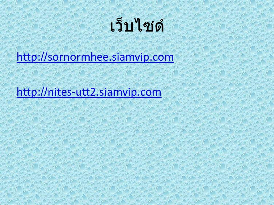 เว็บไซด์ http://sornormhee.siamvip.com http://nites-utt2.siamvip.com
