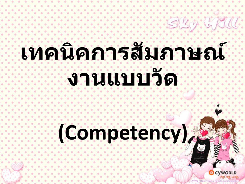 เทคนิคการสัมภาษณ์ งานแบบวัด (Competency)