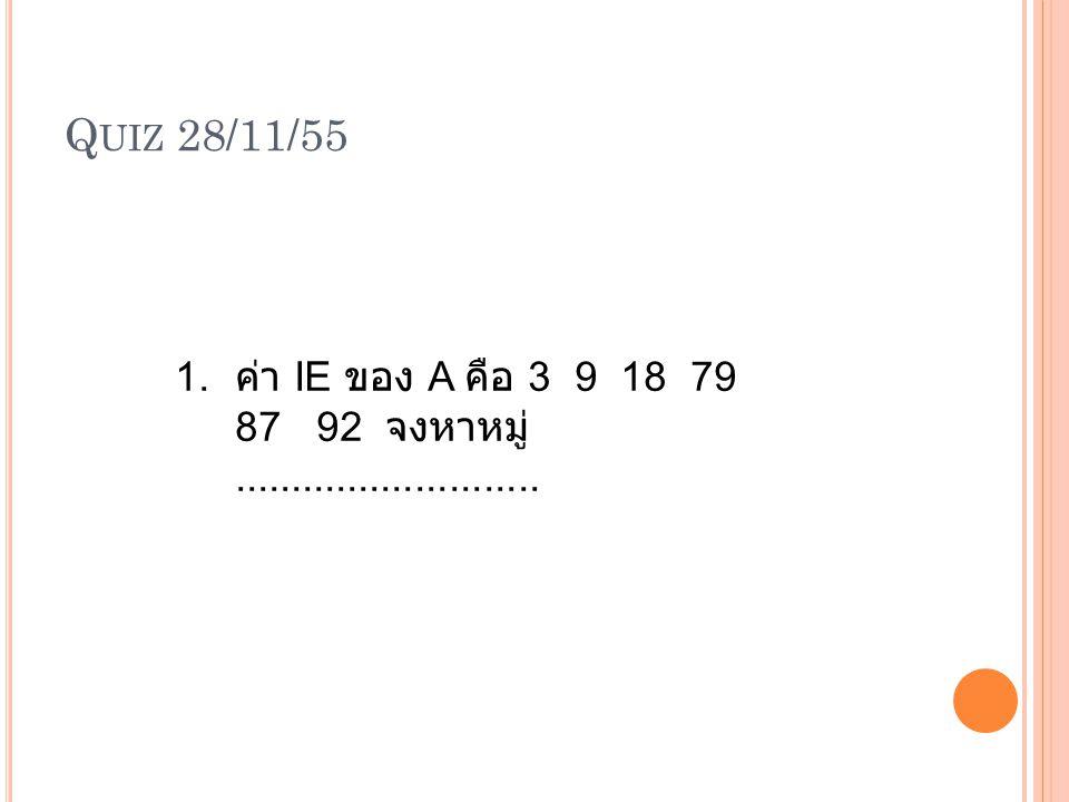 Q UIZ 28/11/55 1. ค่า IE ของ A คือ 3 9 18 79 87 92 จงหาหมู่...........................