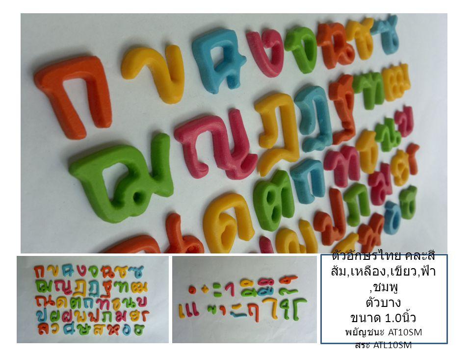 ตัวอักษรไทย คละสี ส้ม, เหลือง, เขียว, ฟ้า, ชมพู ตัวบาง ขนาด 1.0 นิ้ว พยัญชนะ AT10SM สระ ATL10SM