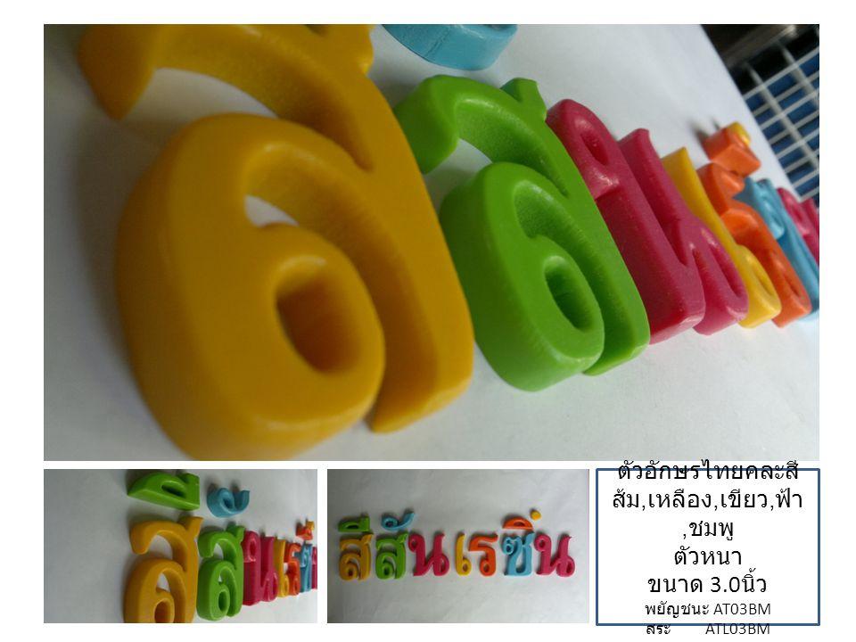 ตัวอักษรไทยคละสี ส้ม, เหลือง, เขียว, ฟ้า, ชมพู ตัวหนา ขนาด 3.0 นิ้ว พยัญชนะ AT03BM สระ ATL03BM