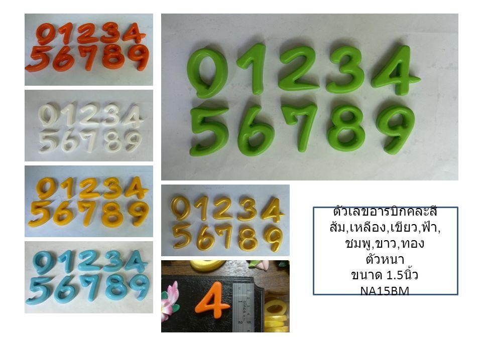 ตัวเลขอารบิกคละสี ส้ม, เหลือง, เขียว, ฟ้า, ชมพู, ขาว, ทอง ตัวหนา ขนาด 1.5 นิ้ว NA15BM