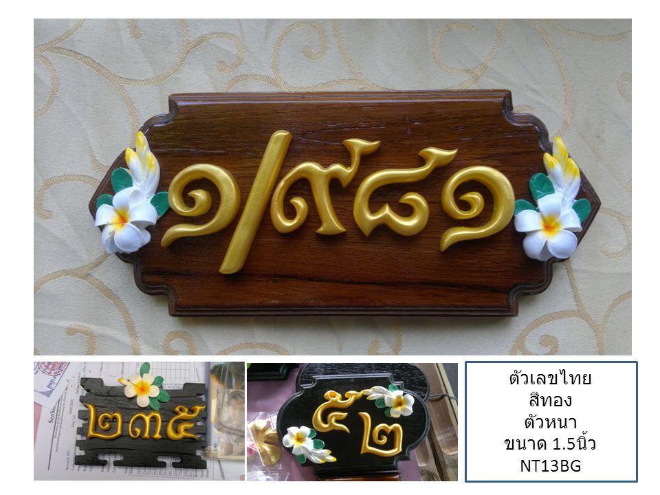 ตัวเลขไทย สีทอง ตัวหนา ขนาด 1.5 นิ้ว NT13BG
