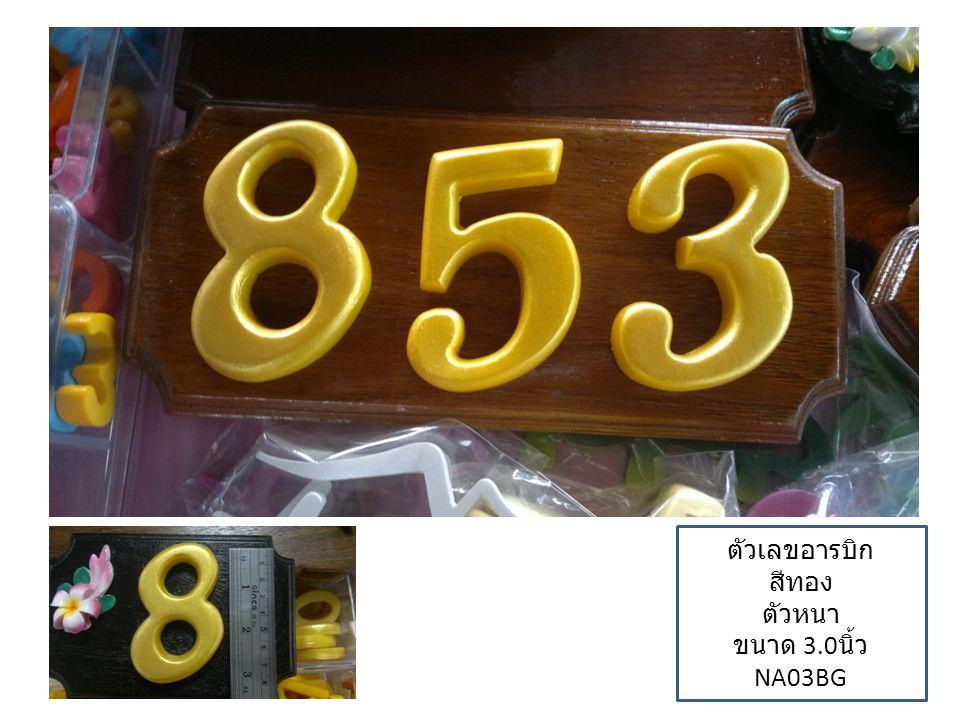 ตัวเลขอารบิก สีทอง ตัวหนา ขนาด 3.0 นิ้ว NA03BG