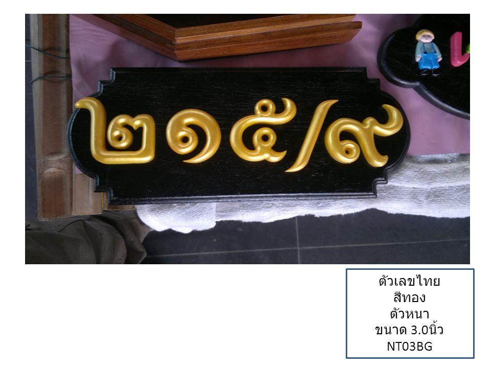 ตัวเลขไทย สีทอง ตัวหนา ขนาด 3.0 นิ้ว NT03BG