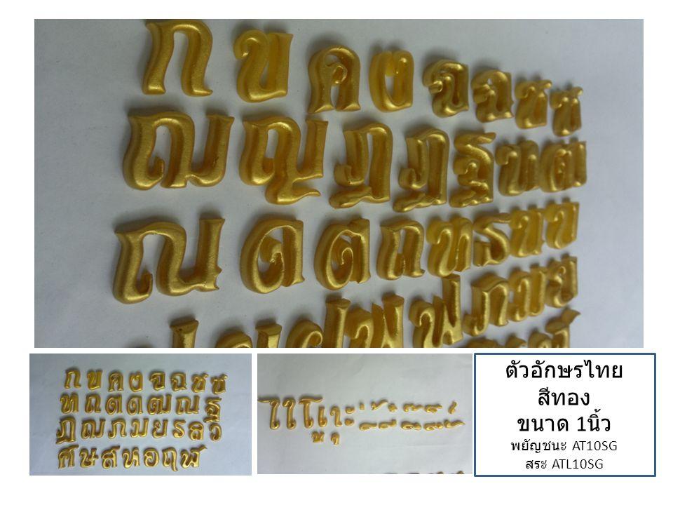 ตัวอักษรไทย สีทอง ขนาด 1 นิ้ว พยัญชนะ AT10SG สระ ATL10SG