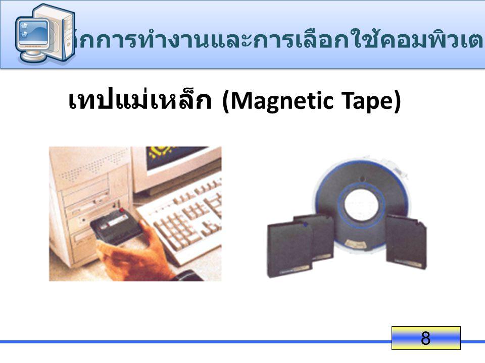 เทปแม่เหล็ก (Magnetic Tape) 8 ห ลักการทำงานและการเลือกใช้คอมพิวเตอร์