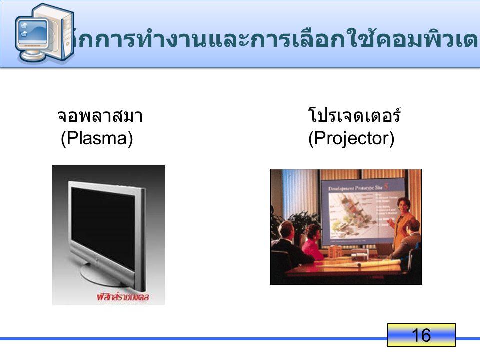 16 จอพลาสมา (Plasma) โปรเจดเตอร์ (Projector) ห ลักการทำงานและการเลือกใช้คอมพิวเตอร์
