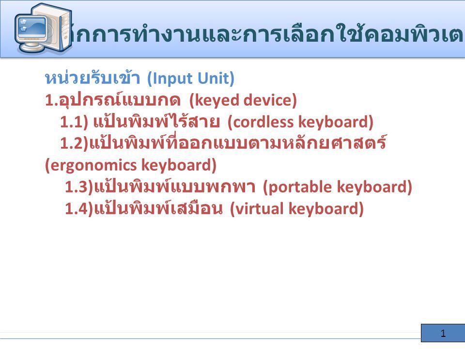 หน่วยรับเข้า (Input Unit) 1. อุปกรณ์แบบกด (keyed device) 1.1) แป้นพิมพ์ไร้สาย (cordless keyboard) 1.2) แป้นพิมพ์ที่ออกแบบตามหลักยศาสตร์ (ergonomics ke