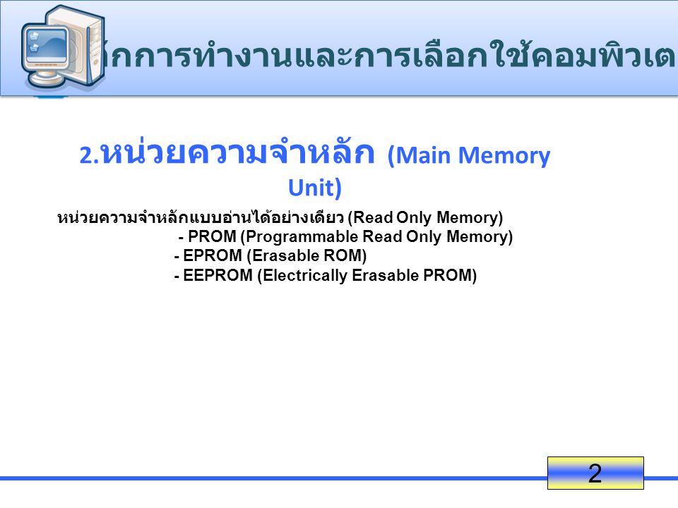 2. หน่วยความจำหลัก (Main Memory Unit) 2 หน่วยความจำหลักแบบอ่านได้อย่างเดียว (Read Only Memory) - PROM (Programmable Read Only Memory) - EPROM (Erasabl