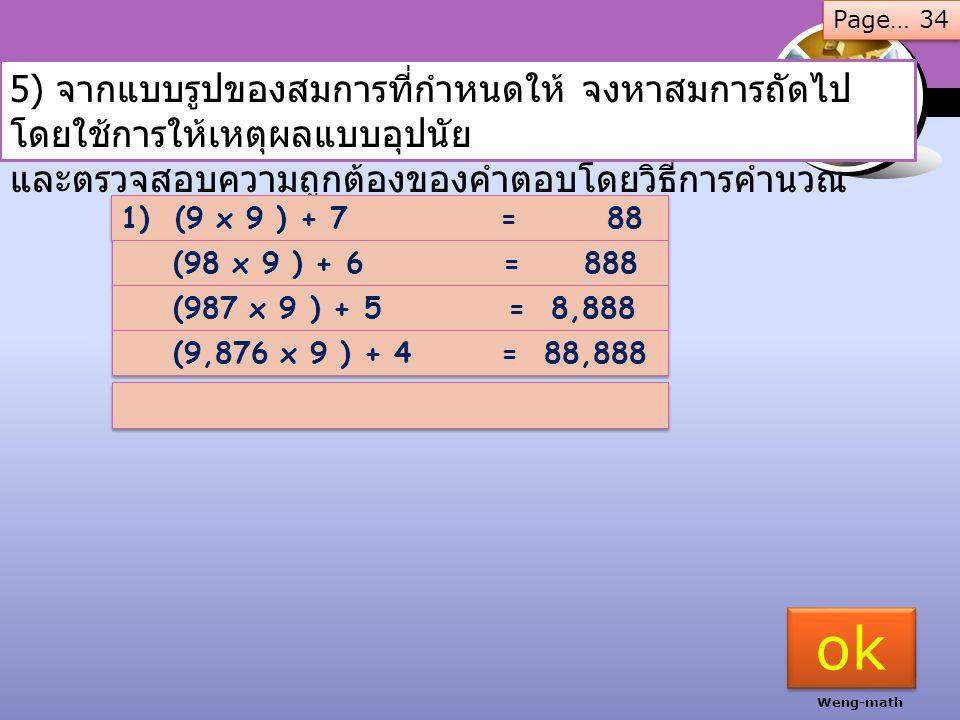 4. พิจารณาผลคูณ ต่อไปนี้ 37 x 3 = 111 37 x 6 = 222 37 x 9 = 333 37 x 12 = 444 1) มีข้อสังเกตอย่างไรเกี่ยวกับตัวคูณและ ผลคูณข้างต้น 2) ใช้การให้เหตุผลแ