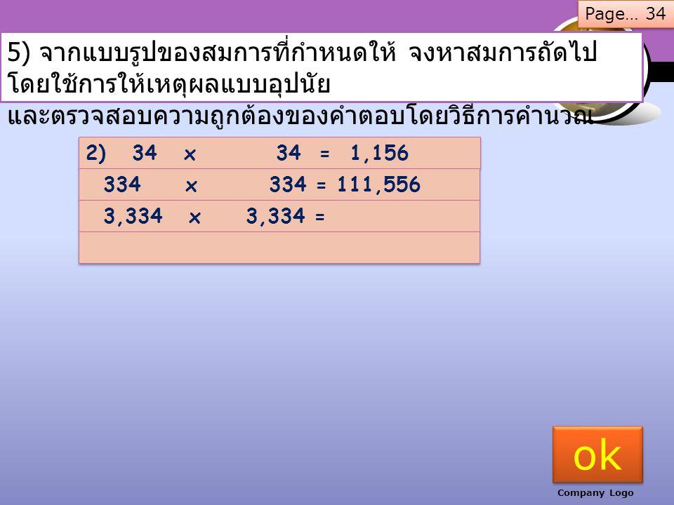 www.thmemgallery.com Weng-math 5) จากแบบรูปของสมการที่กำหนดให้ จงหาสมการถัดไป โดยใช้การให้เหตุผลแบบอุปนัย และตรวจสอบความถูกต้องของคำตอบโดยวิธีการคำนวณ 1) (9 x 9 ) + 7 = 88 (98 x 9 ) + 6 = 888 (987 x 9 ) + 5 = 8,888 (9,876 x 9 ) + 4 = 88,888 Page… 34 ok