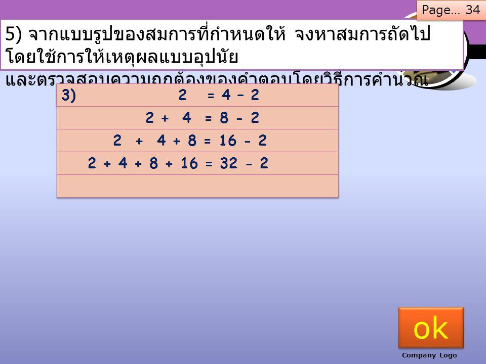 www.thmemgallery.com Company Logo 5) จากแบบรูปของสมการที่กำหนดให้ จงหาสมการถัดไป โดยใช้การให้เหตุผลแบบอุปนัย และตรวจสอบความถูกต้องของคำตอบโดยวิธีการคำนวณ 2) 34 x 34 = 1,156 334 x 334 = 111,556 3,334 x 3,334 = Page… 34 ok