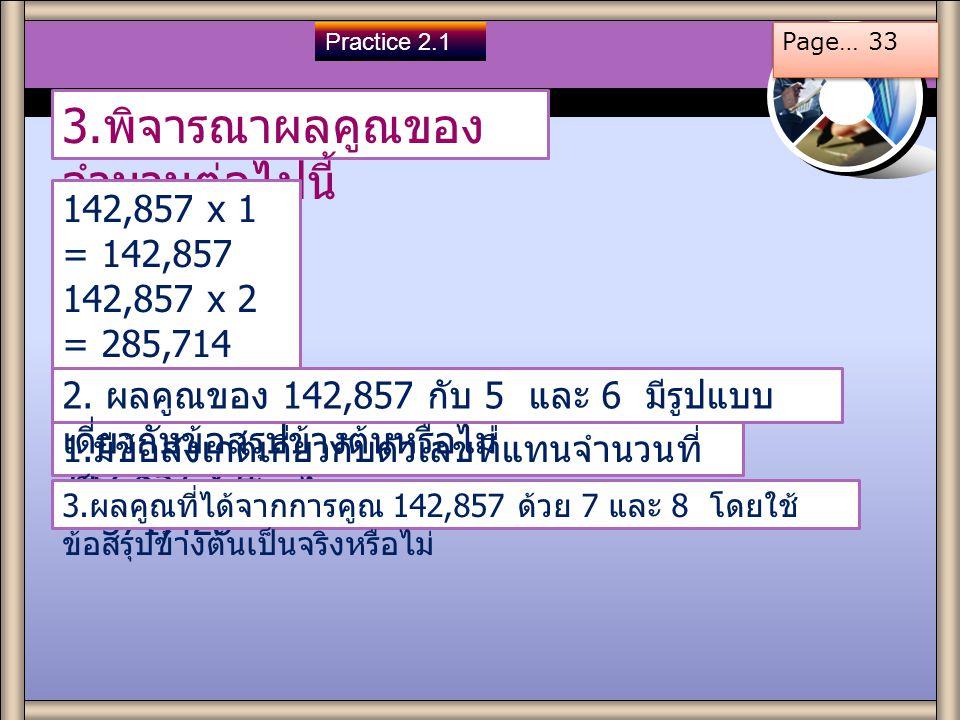 1 x 9 = 9 2 x 9 = 18 3 x 9 = 27 4 x 9 = 36 5 x 9 = 45 6 x 9 =54 7 x 9 = 63 8 x 9 = 72 9 x 9 = 81 9 x 10 = 90 11 x 9 = 99 12 x 9 = 108 13 x 9 = 117 14 x 9 = 126 15 x 9 = 135