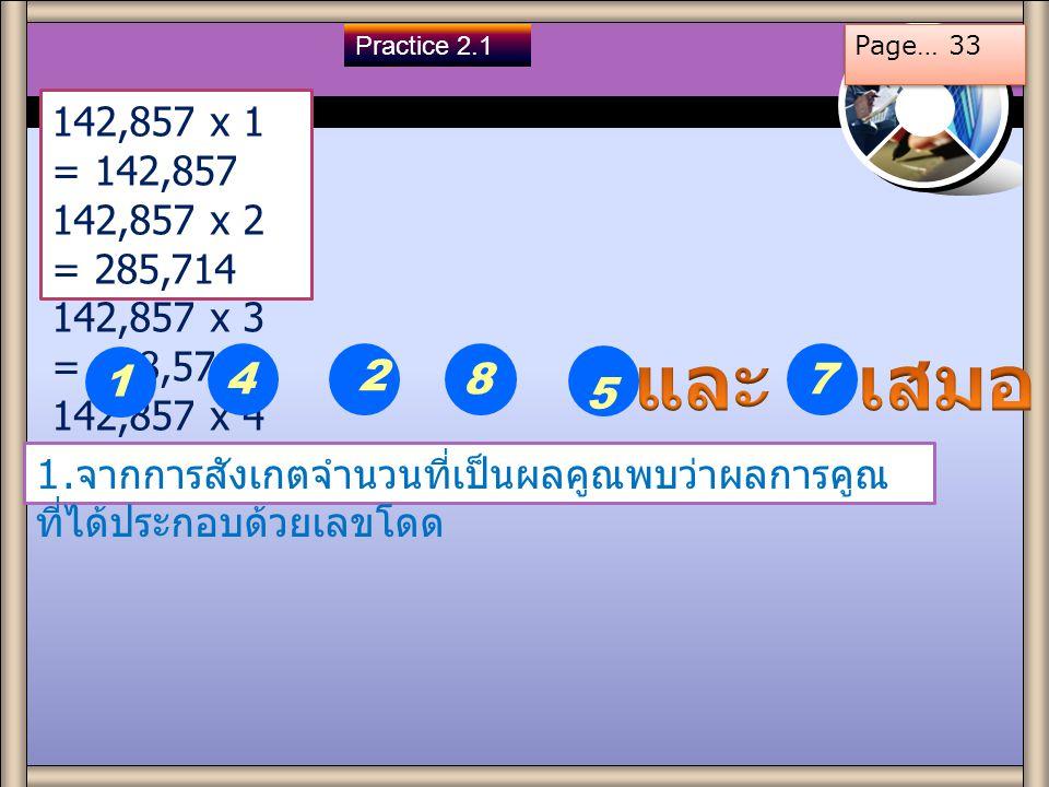 Practice 2.1 3. พิจารณาผลคูณของ จำนวนต่อไปนี้ 142,857 x 1 = 142,857 142,857 x 2 = 285,714 142,857 x 3 = 428,571 142,857 x 4 = 571,428 1. มีข้อสังเกตเก
