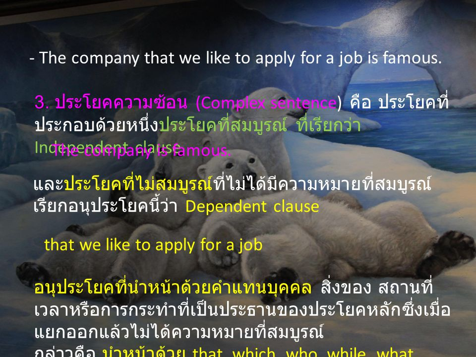 - The company that we like to apply for a job is famous.