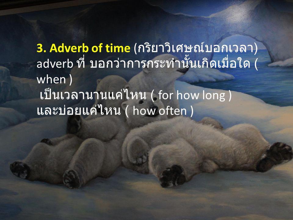 เช่น When = today, yesterday, later, now, last year, after, soon, before, sometime เช่น I'm going to tidy my room tomorrow.