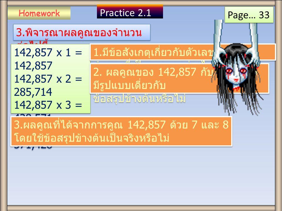 Homework Practice 2.1 3. พิจารณาผลคูณของจำนวน ต่อไปนี้ 142,857 x 1 = 142,857 142,857 x 2 = 285,714 142,857 x 3 = 428,571 142,857 x 4 = 571,428 142,857