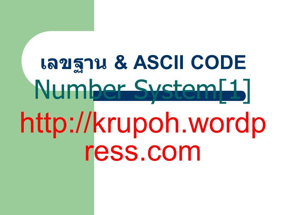 เลขฐาน & ASCII CODE Number System[1] http://krupoh.wordp ress.com