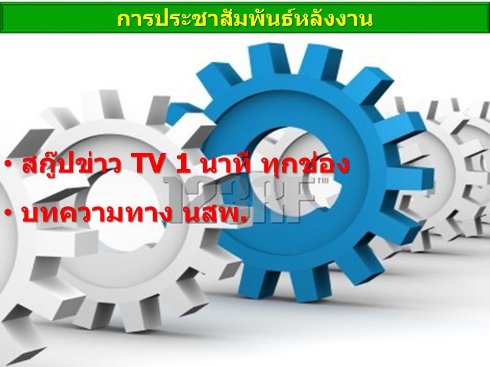 การประชาสัมพันธ์หลังงาน สกู๊ปข่าว TV 1 นาที ทุกช่อง สกู๊ปข่าว TV 1 นาที ทุกช่อง บทความทาง นสพ.
