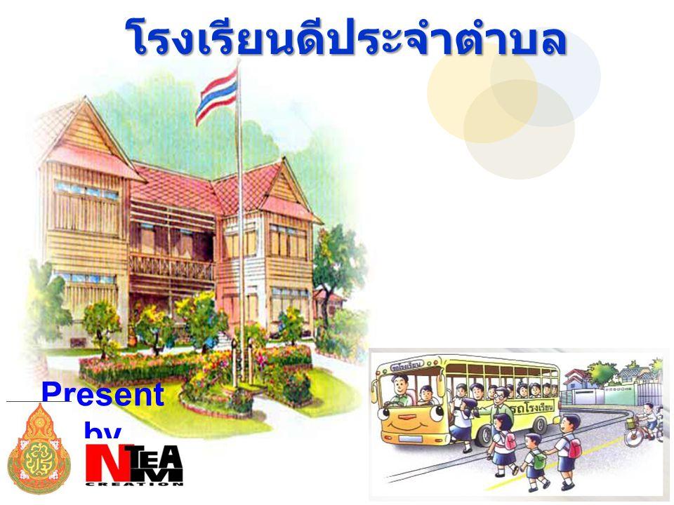 29 โรงเรียนดีประจำตำบล Present by