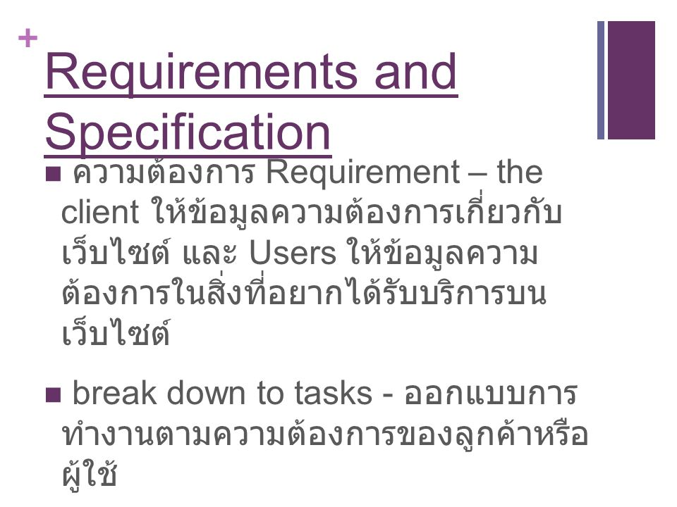 + Creating a Site Specification สร้างขอบเขตให้เว็บไซต์ who is the client for the site.