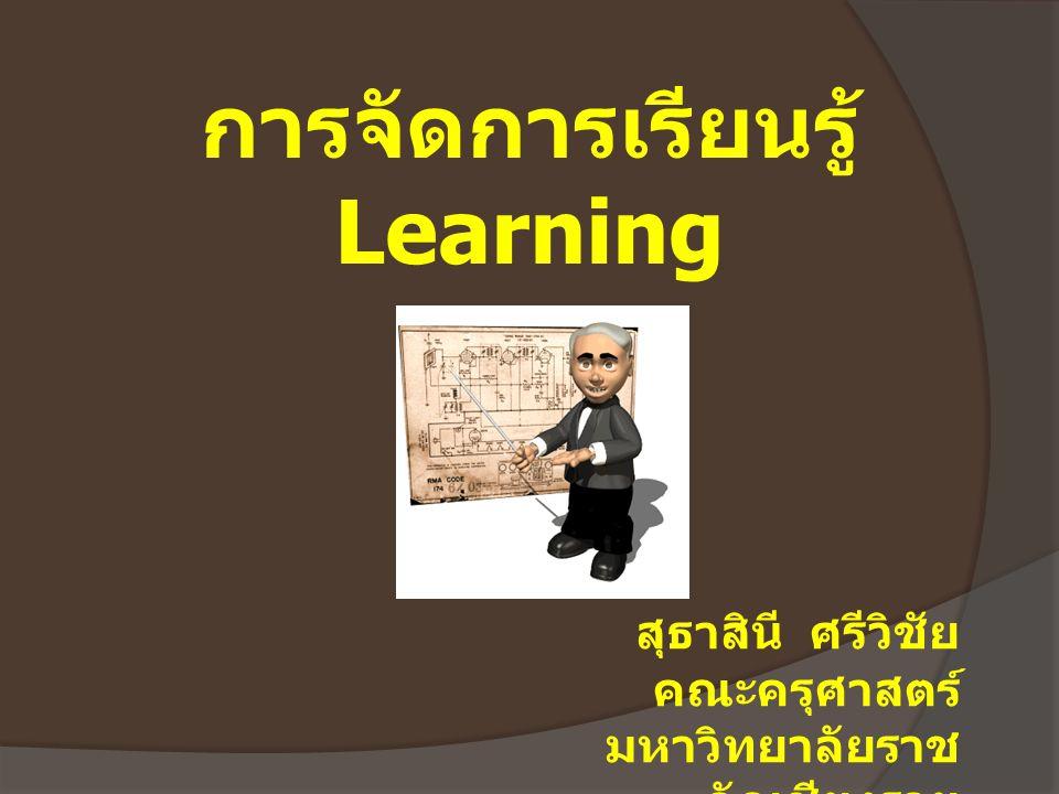การจัดการเรียนรู้ Learning สุธาสินี ศรีวิชัย คณะครุศาสตร์ มหาวิทยาลัยราช ภัฎเชียงราย