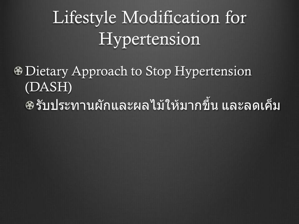 Lifestyle Modification for Hypertension Dietary Approach to Stop Hypertension (DASH) รับประทานผักและผลไม้ให้มากขึ้น และลดเค็ม
