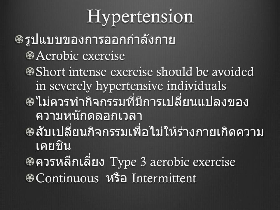Hypertension รูปแบบของการออกกำลังกาย Aerobic exercise Short intense exercise should be avoided in severely hypertensive individuals ไม่ควรทำกิจกรรมที่