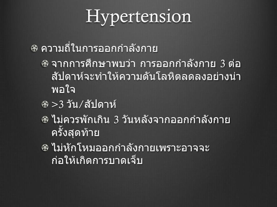 Hypertension ความถี่ในการออกกำลังกาย จากการศึกษาพบว่า การออกกำลังกาย 3 ต่อ สัปดาห์จะทำให้ความดันโลหิตลดลงอย่างน่า พอใจ >3 วัน / สัปดาห์ ไม่ควรพักเกิน 3 วันหลังจากออกกำลังกาย ครั้งสุดท้าย ไม่หักโหมออกกำลังกายเพราะอาจจะ ก่อให้เกิดการบาดเจ็บ