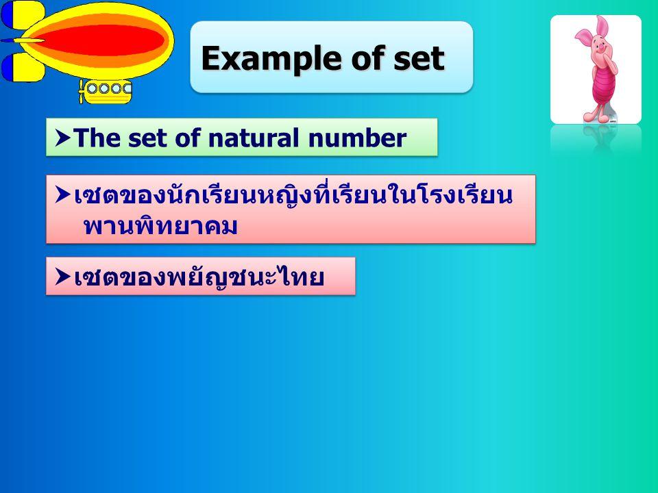  เซตของพยัญชนะไทย  เซตของนักเรียนหญิงที่เรียนในโรงเรียน พานพิทยาคม  เซตของนักเรียนหญิงที่เรียนในโรงเรียน พานพิทยาคม  The set of natural number Exa