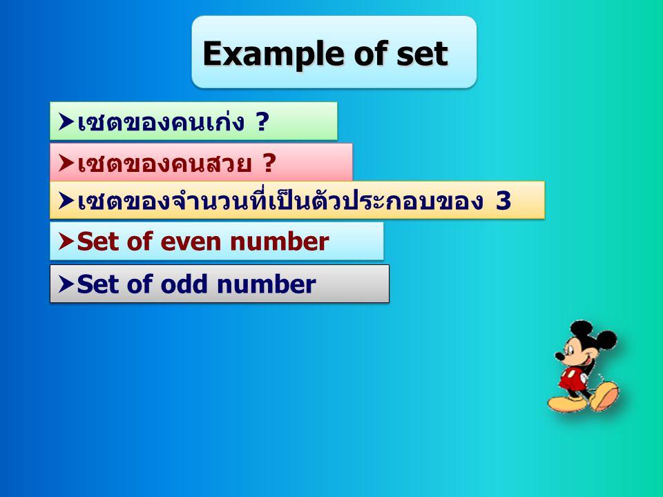  เซตของคนเก่ง ?  เซตของคนสวย ?  เซตของจำนวนที่เป็นตัวประกอบของ 3  Set of even number  Set of odd number Example of set