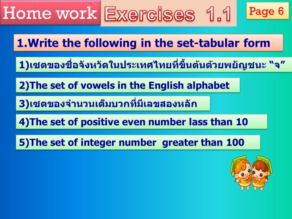 "1.Write the following in the set-tabular form 1) เซตของชื่อจังหวัดในประเทศไทยที่ขึ้นต้นด้วยพยัญชนะ "" จ "" 2)The set of vowels in the English alphabet 3"