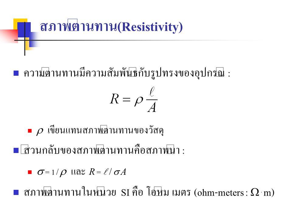 สภาพต้านทาน(Resistivity) ความต้านทานมีความสัมพันธ์กับรูปทรงของอุปกรณ์ :  เขียนแทนสภาพต้านทานของวัสดุ ส่วนกลับของสภาพต้านทานคือสภาพนำ :  = 1 /  และ