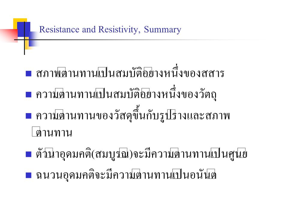 Resistance and Resistivity, Summary สภาพต้านทานเป็นสมบัติอย่างหนึ่งของสสาร ความต้านทานเป็นสมบัติอย่างหนึ่งของวัตถุ ความต้านทานของวัสดุขึ้นกับรูปร่างแล