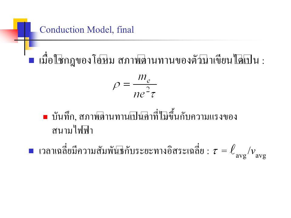 Conduction Model, final เมื่อใช้กฎของโอห์ม สภาพต้านทานของตัวนำเขียนได้เป็น : บันทึก, สภาพต้านทานเป็นค่าที่ไม่ขึ้นกับความแรงของ สนามไฟฟ้า เวลาเฉลี่ยมีค
