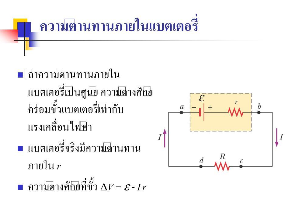 ความต้านทานภายในแบตเตอรี่ ถ้าความต้านทานภายใน แบตเตอรี่เป็นศูนย์ ความต่างศักย์ คร่อมขั้วแบตเตอรี่เท่ากับ แรงเคลื่อนไฟฟ้า แบตเตอรี่จริงมีความต้านทาน ภา