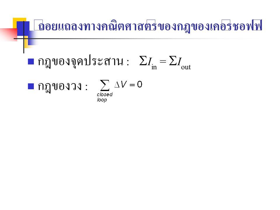 ถ้อยแถลงทางคณิตศาสตร์ของกฎของเคอร์ชอฟฟ์ กฎของจุดประสาน :  I in =  I out กฎของวง :