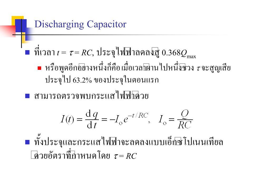 Discharging Capacitor ที่เวลา t =  = RC, ประจุไฟฟ้าลดลงสู่ 0.368Q max หรือพูดอีกอย่างหนึ่งก็คือ เมื่อเวลาผ่านไปหนึ่งช่วง  จะสูญเสีย ประจุไป 63.2% ขอ