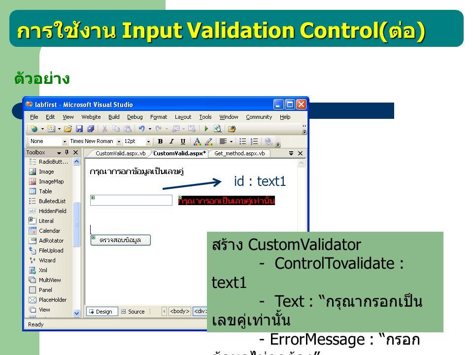 """การใช้งาน Input Validation Control( ต่อ ) ตัวอย่าง สร้าง CustomValidator - ControlTovalidate : text1 - Text : """" กรุณากรอกเป็น เลขคู่เท่านั้น - ErrorMe"""