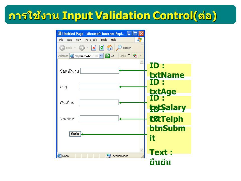 การใช้งาน Input Validation Control( ต่อ ) ID : txtName ID : txtAge ID : txtSalary ID : txtTelph one ID : btnSubm it Text : ยืนยัน