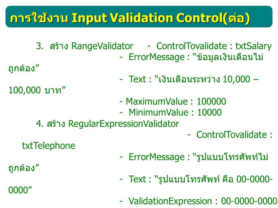 """3. สร้าง RangeValidator - ControlTovalidate : txtSalary - ErrorMessage : """" ข้อมูลเงินเดือนไม่ ถูกต้อง """" - Text : """" เงินเดือนระหว่าง 10,000 – 100,000 บ"""